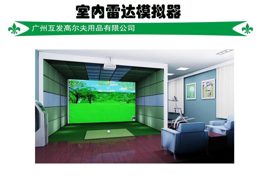 雷达模拟高尔夫_雷达模拟高尔夫价格