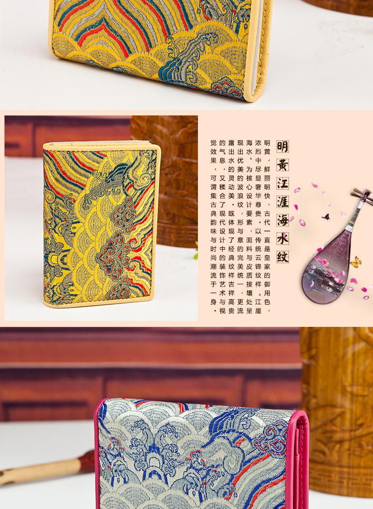 南京特色手工艺云锦卡包 真皮卡片包 时尚高档卡片包 老外礼物