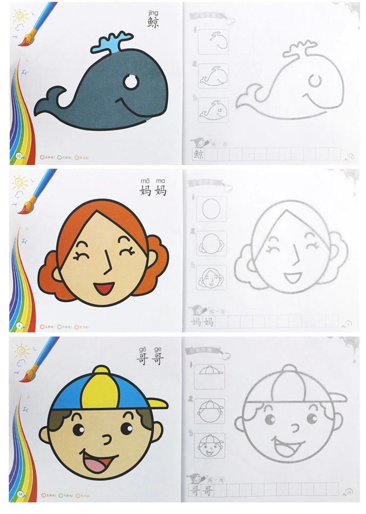 宝宝涂色本2-6岁画画书绘画本儿童涂鸦填色本幼儿园