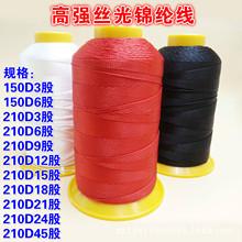 锦纶线 宝塔涤纶缝纫线 丝光高强线 150D/3 210D/6股