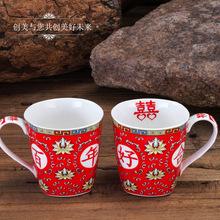 创美陶瓷厂家生产百年好合婚庆对杯情侣夫妻杯子漱口方杯骨瓷批发