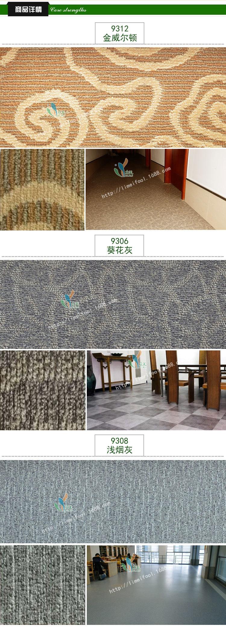 地毯纹PVC地板