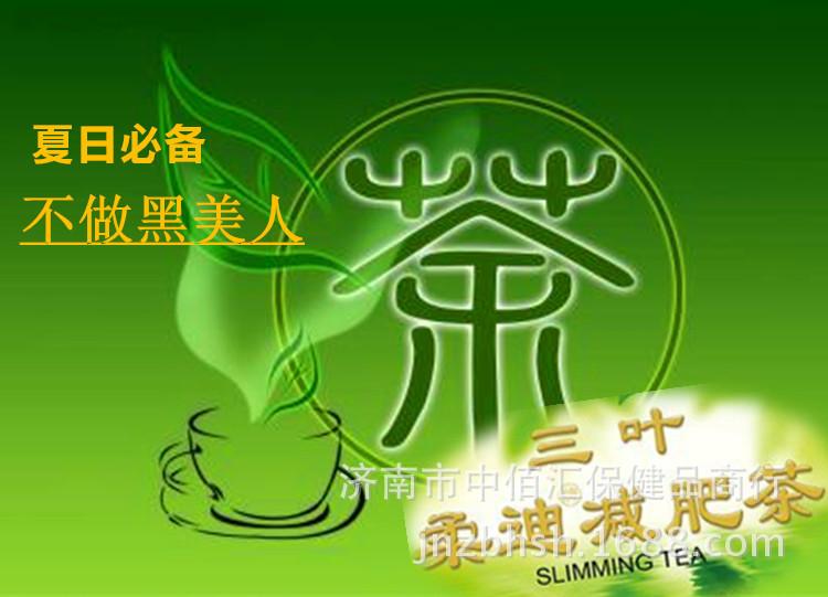 食品饮料绿茶瘦腿开古三叶柔迪减肥茶本危害了美国fda注册茶叶鞋的通过图片