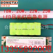 厂家直销 16W 18W 20W 22WLED日光灯筒灯面板灯应急电源 工厂优惠