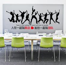 可移除墙贴团队办公室公司企业文化会议室墙壁贴励志AY6066