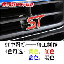 福特车贴 新蒙迪欧 ??怂?嘉年华 改装运动ST车标 ST金属中网标
