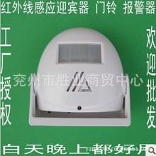 朗科迎宾器 感应器 感应门铃 红外线迎宾器 欢迎光临感应器