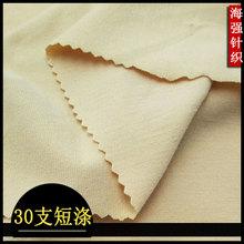 机织单层纯涤面料 30s短涤单面针织汗布 汕头针织布厂家