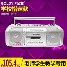 带复读功能 磁带录音机 磁带U盘收录音机 教学录音机 金业A42UR