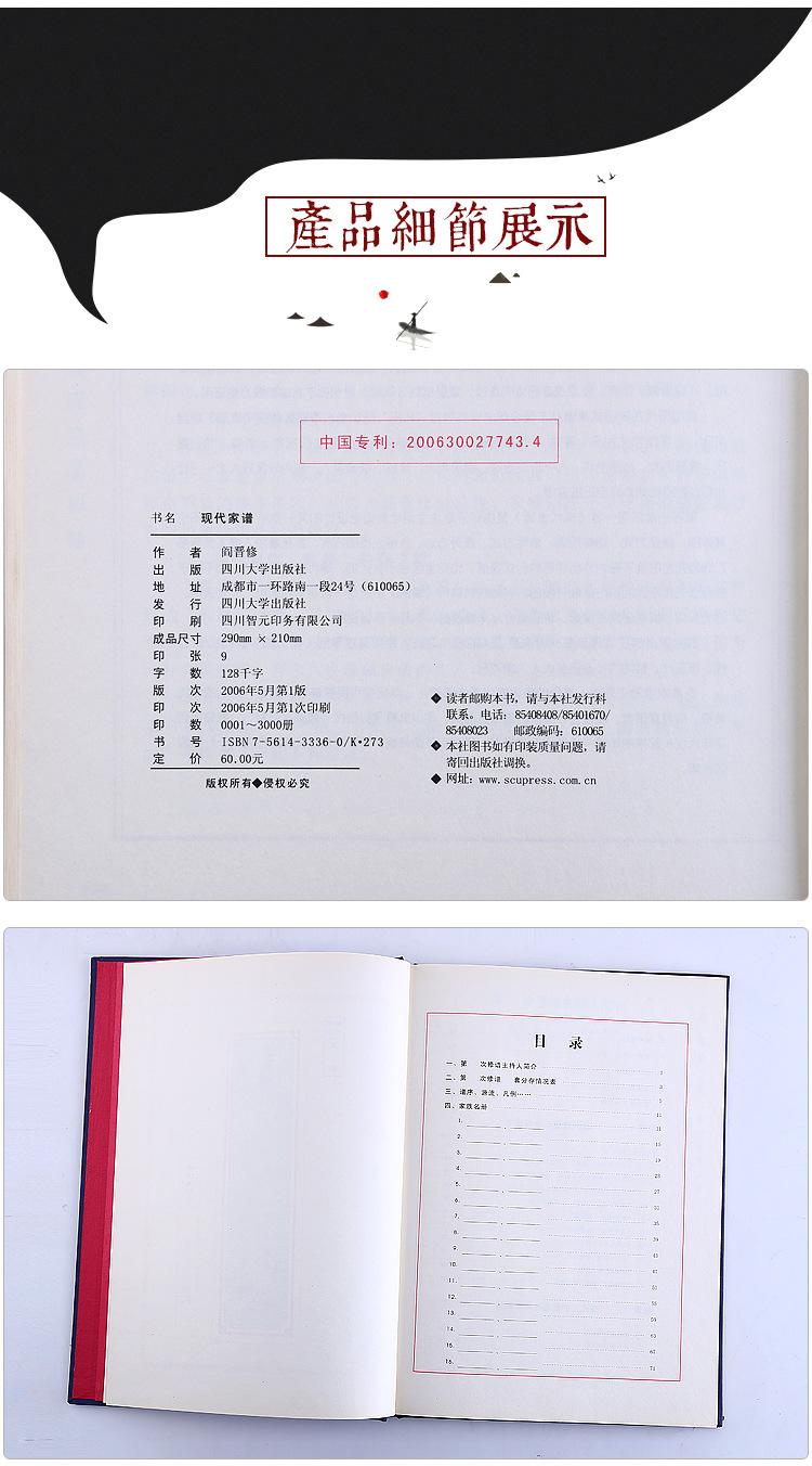 家谱16开精装本家谱 书写纸材料 优质族谱 谱牒文化图片