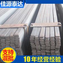 专业提供各种规格方形q235热轧扁钢 不锈钢扁钢