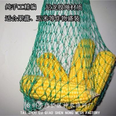 批发纯手工股绳编织玉米袋 水果网袋 尼龙网兜 水果蔬菜网兜