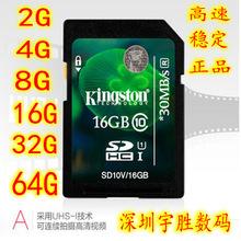 金士顿SD卡16G高速sd相机卡内存卡class10 SD存储卡8g正品