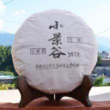2016年云南普洱茶老树茶生茶青饼小景谷茶叶专业合作社初制所批发
