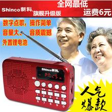 新科P19插卡音响 老人收音机便携式户外音箱 晨练mp3唱戏机随身听