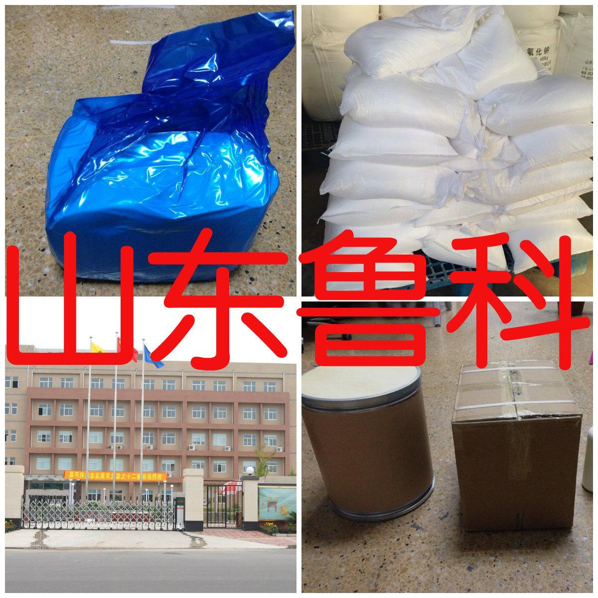 2,4-二氯嘧啶 鲁科化工 专业生产 优质2,4-二氯嘧啶 山东安