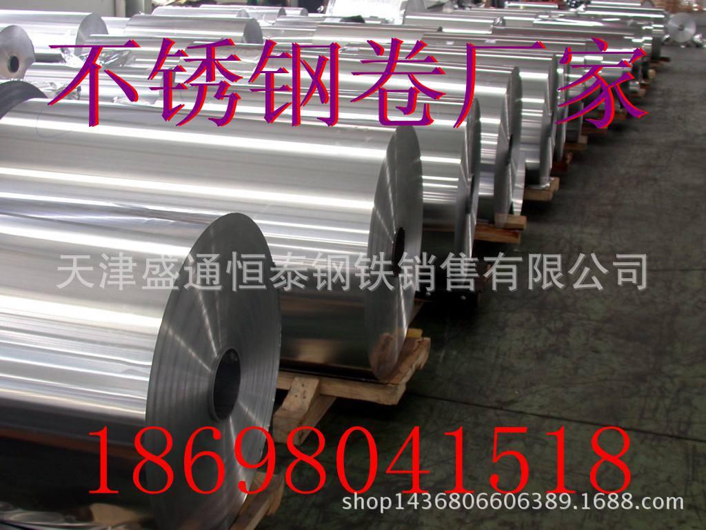 不锈钢卷宝钢太钢代理无锡304/316l不锈钢板卷冷轧不锈钢卷
