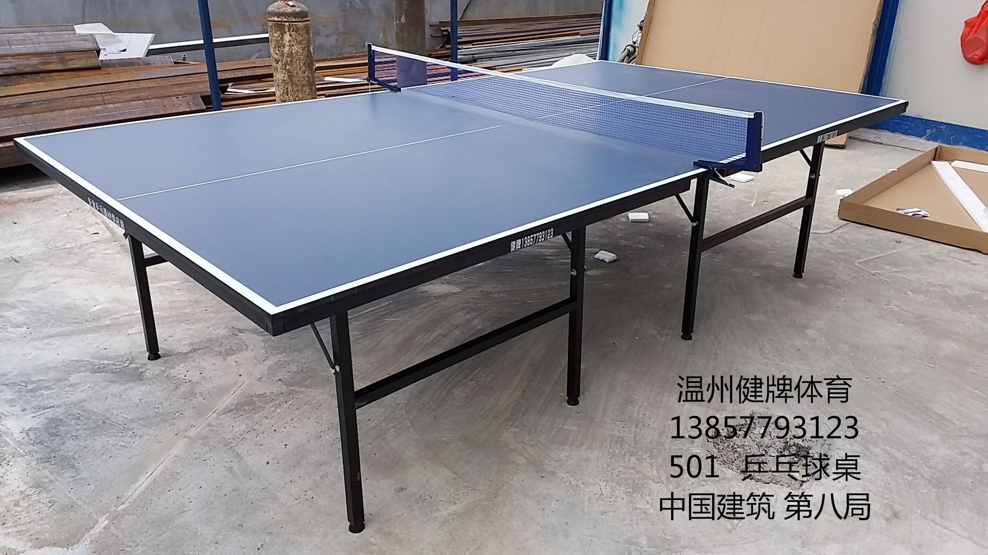 乒乓球桌乒乓球台标准室内家用乒乓球台价格批发