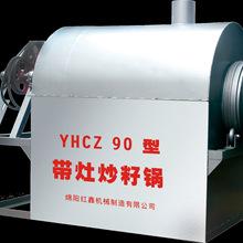 YHCZ型系列帶灶炒籽鍋