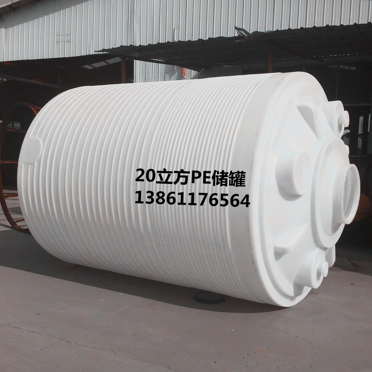 塑料储罐_20吨塑料桶 立方pe塑料