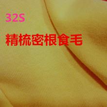 32支精梳全棉食毛汗布 有弹针织面料 棉氨纶汗布 t恤 童装