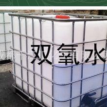 成都双氧水专业生产厂家27.5%-50% 专供西南片区厂家报价销售运输