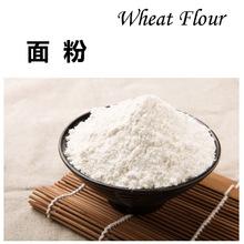 面粉麦粉进口国产印度俄罗斯乌克兰美国加拿大巴西