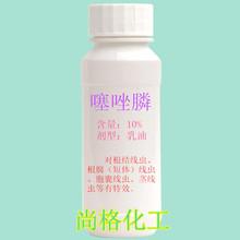 农药杀虫剂 灌根 根结线虫地下害虫专用 10%乳油 噻唑磷 噻