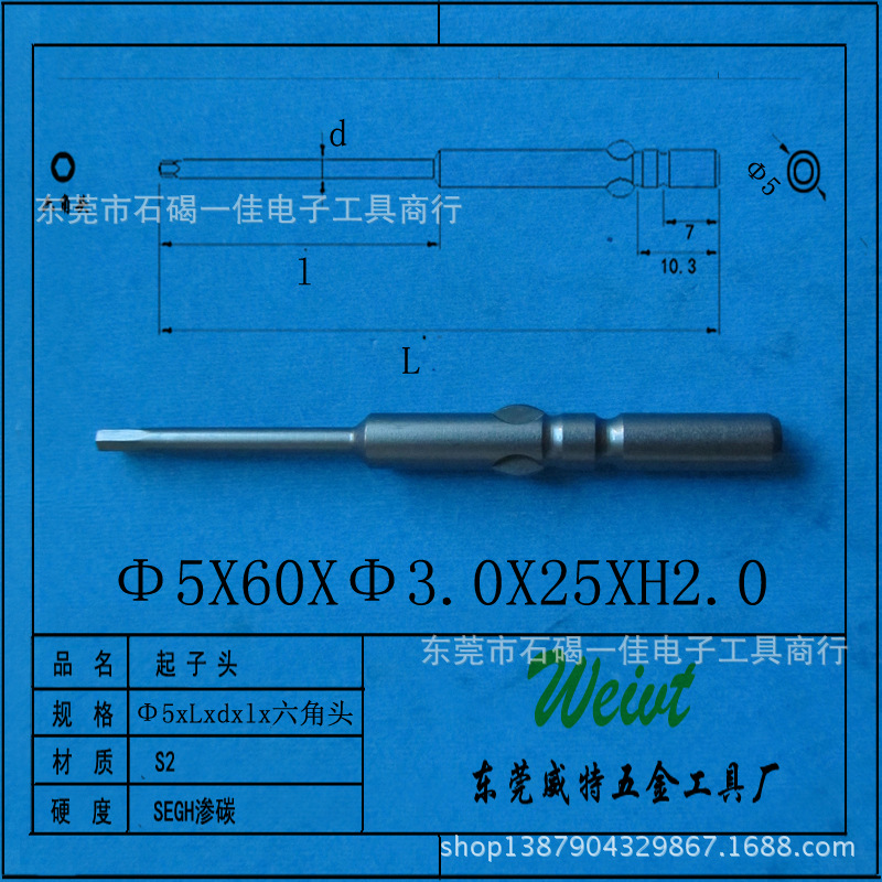 供应威特801六角形电批咀5X60XH2.0强磁加硬电动批头螺丝刀