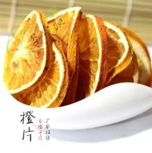 19年批发橙子干片外贸出口干橙子片tea橙子片柠檬片水果茶水果