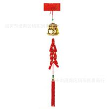 厂家直销 新年喜庆挂件吊饰中国结春节创意装饰品节日节庆