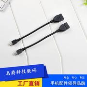 USB母转micro公 平板OTG转接线 加长针国标铜 安卓OTG线 数据线