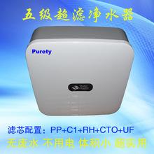 压缩活性碳5级超滤净水器 厨房自来水处理器 无废水不用电