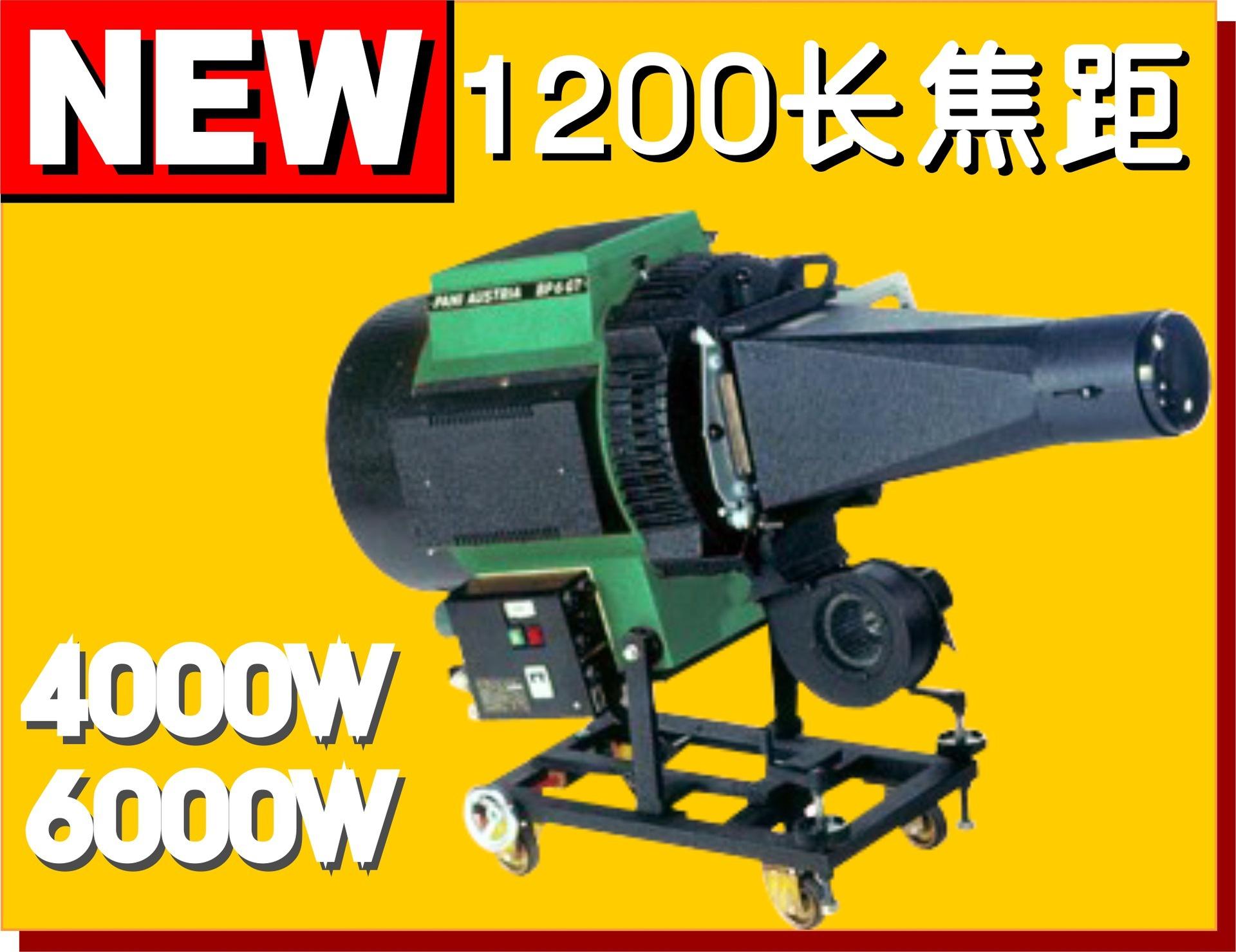 1200MM中长焦距投影机型