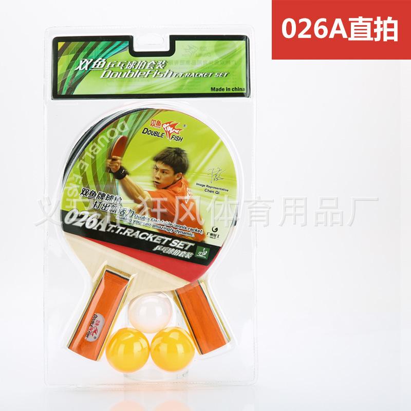 双鱼儿童乒乓球拍 136A 126A 两拍三球套装组合双面反胶 家庭娱乐