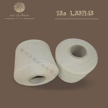 高质量亚麻粘胶混纺纱 15s麻粘L55/R45 现货 提供订纺