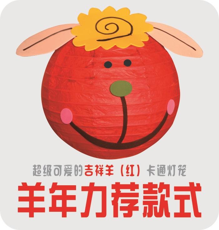 中秋节灯笼_装饰羊年灯笼儿童卡通灯笼