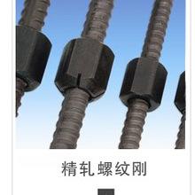 厂家现货螺纹钢 精轧螺纹钢 质量保证抗震螺纹钢 质优价廉