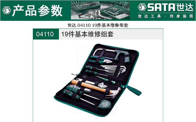 世达sata五金工具包家庭家用手动19件组工具箱维修组合套装