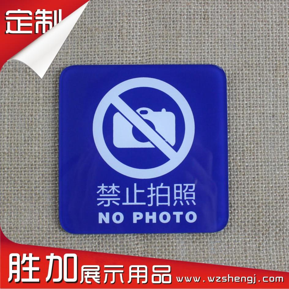 禁止拍照标识牌  亚克力温馨提示牌  私人物品标示牌