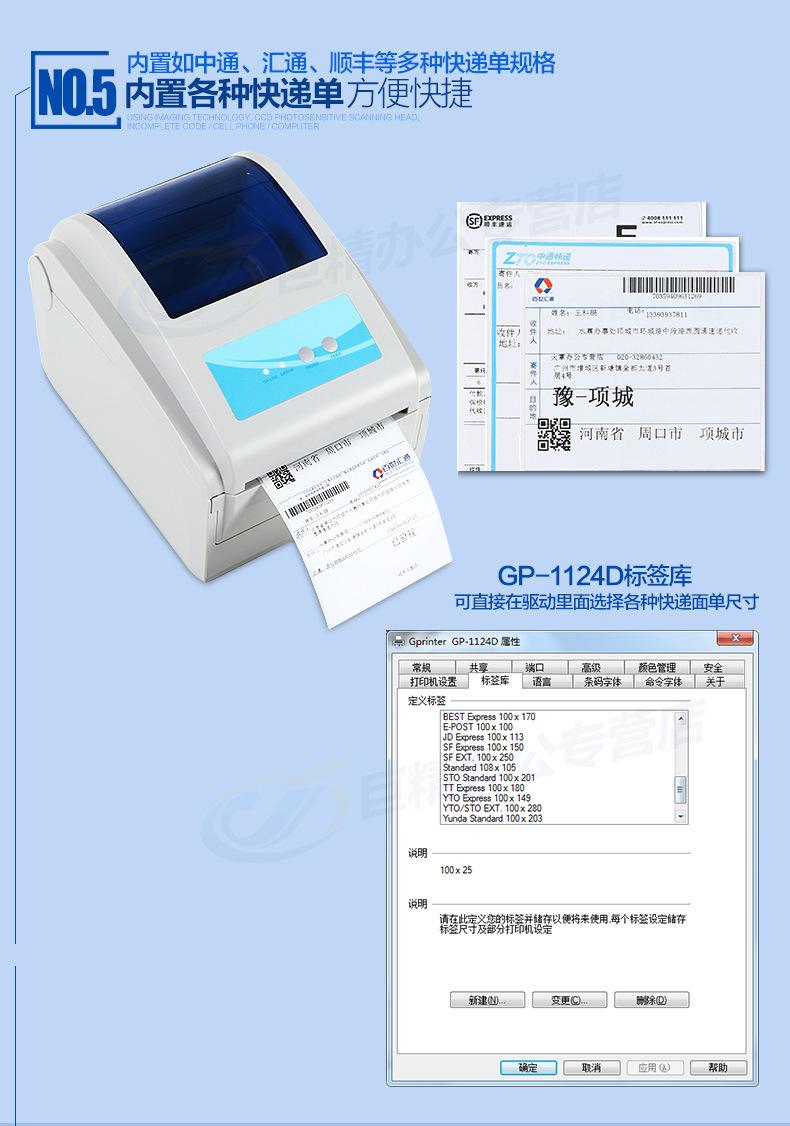 热敏运单不干胶 电子面单打印机