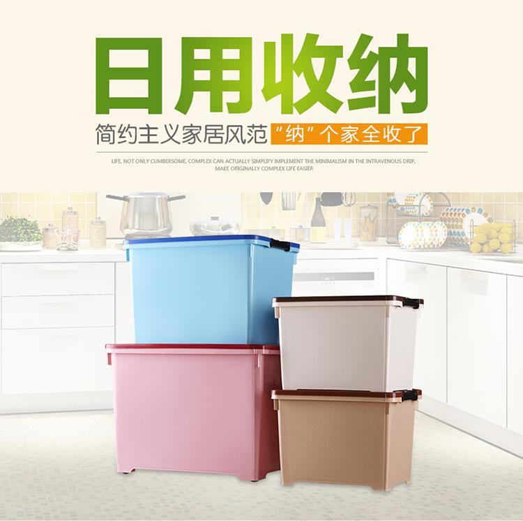 长方形环保收纳箱塑料箱衣物整理箱玩具储物箱子有盖周转箱