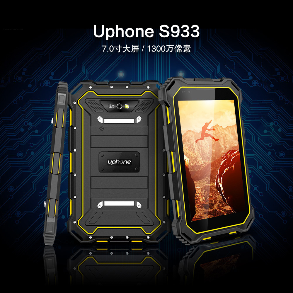 uphone/优豊 S933 <font color=red>三防</font>平板<font color=red>手机</font> 贴牌定制