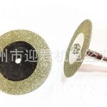 金刚石切割片 玉石切片 玻璃切割片 小切割片金刚石超薄切