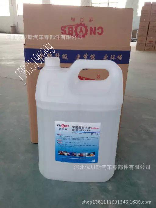 车用尿素液 尿素水 货车尿素溶液 国四车用尿素液 环保