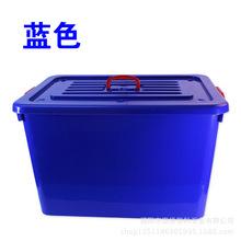 厂家直销82*59*51cm大号滑轮塑料收纳箱 带盖加厚衣物塑料