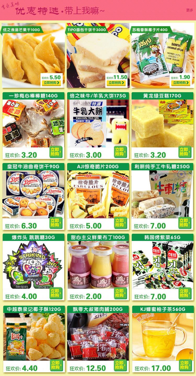 草原薇薇 牛奶提子奶酪豆 250g 蒙古奶酪