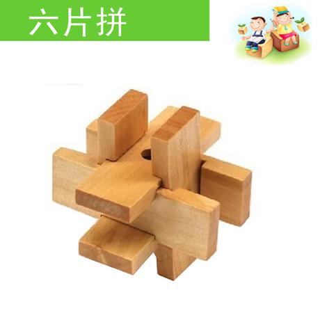 六片拼鲁班锁孔明锁 鲁班锁批发 解锁成人玩具 支持混批