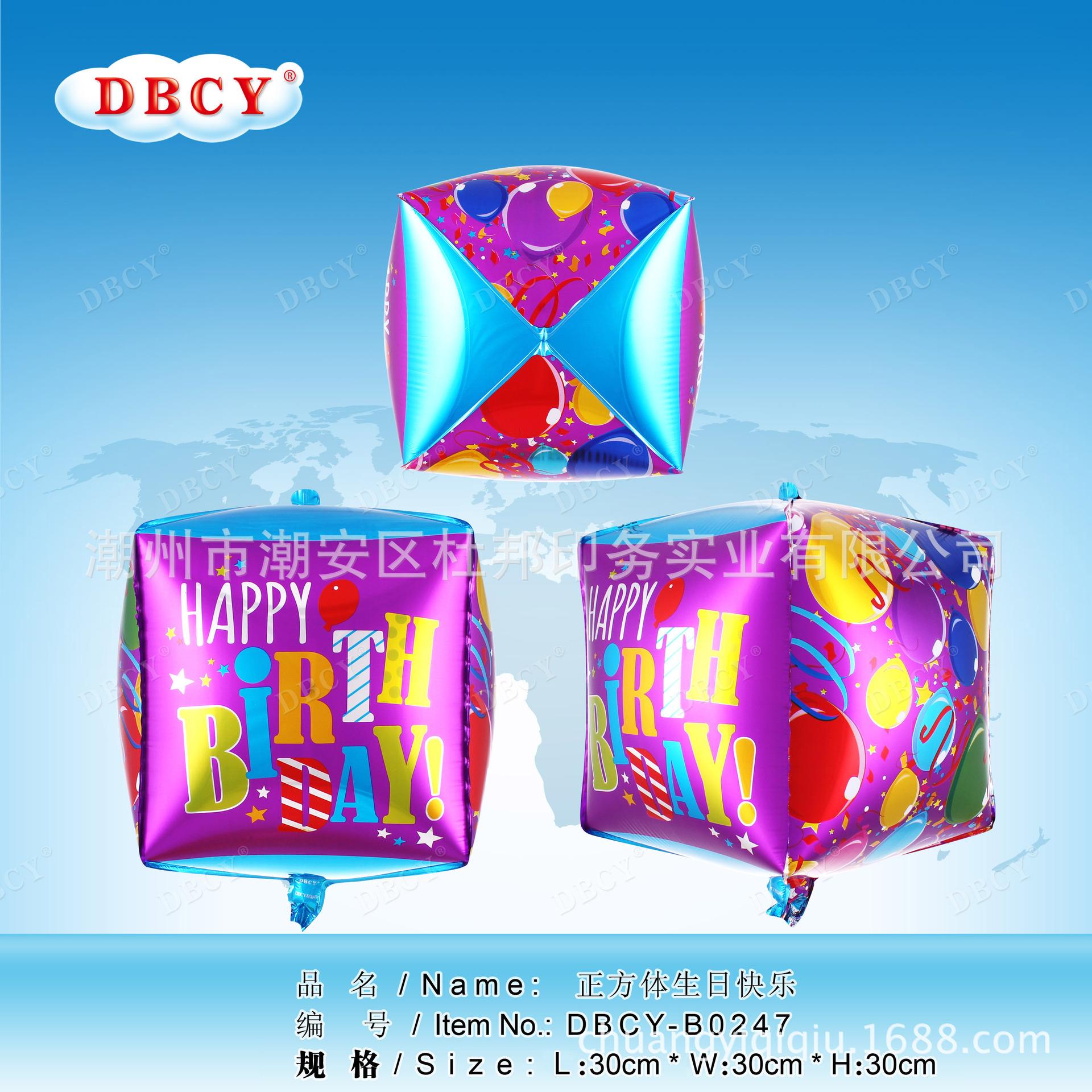 供铝膜卡通图案儿童玩具布置装饰会场充氦气立体四方体创艺