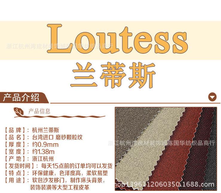 【厂家***】现货供应/台湾进口磨砂颗粒纹/简约型皮革